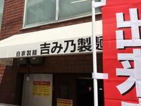 吉み乃製麺所/大阪市西区新町