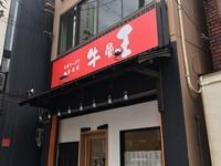 人情麺家 牛骨王 新深江店/大阪市東成区大今里南