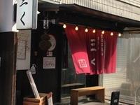 烈志笑魚油 麺香房 三く/大阪市福島区福島
