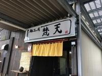 麺工房 梵天/川西市西多田楠根